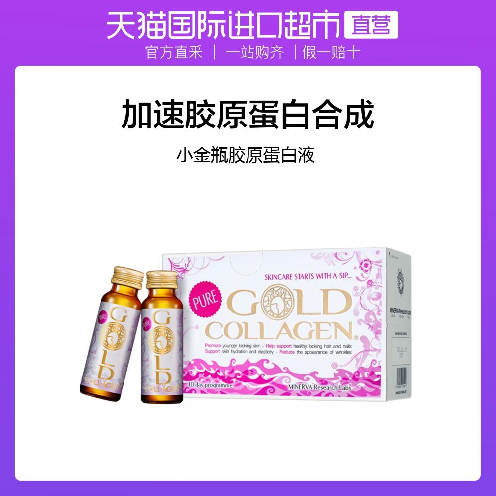 【直营】英国小金瓶GOLD COLLAGEN经典款胶原蛋白口服液50ml*10瓶