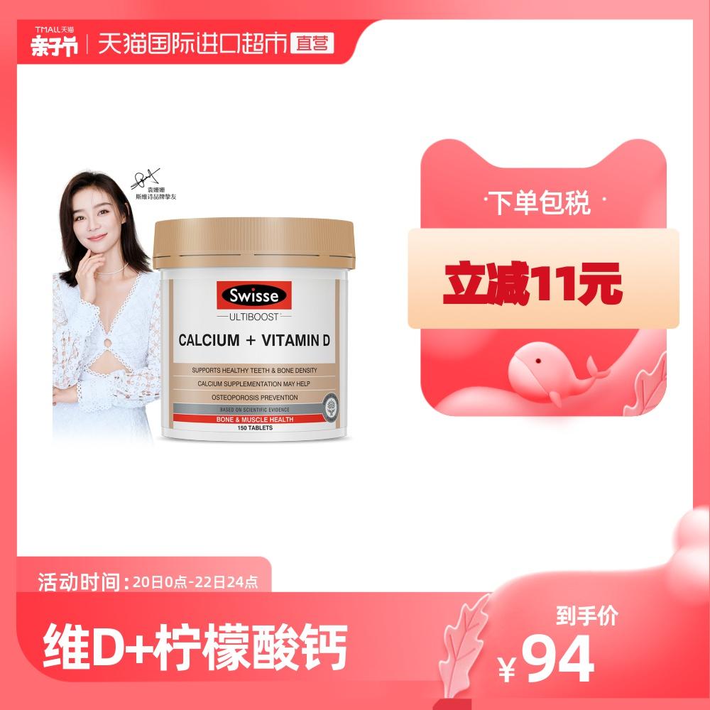 【袁姗姗同款】Swisse斯维诗钙片维生素D150片孕妇VD钙成人补钙