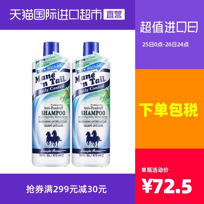 美国品牌洗发液 箭牌去屑止痒防脱发洗发水