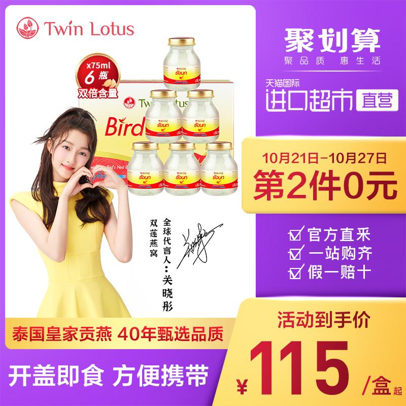 泰国进口双莲木糖醇即食孕妇官燕窝