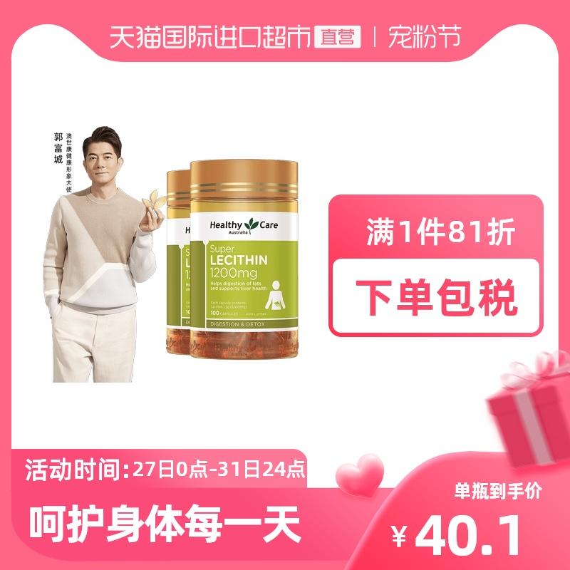 2瓶*澳洲healthy care大豆卵磷脂
