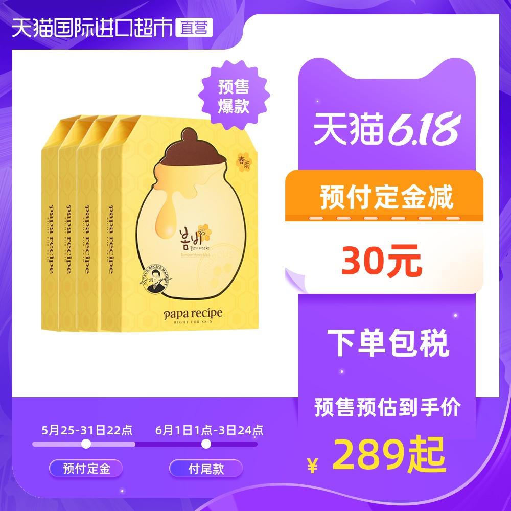 韩国paparecipe春雨进口蜂蜜黄面膜补水美白滋润4盒装正品女士图片