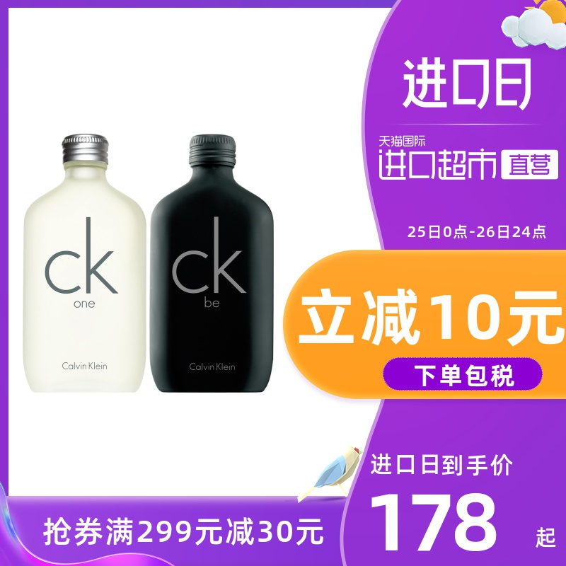 CalvinKlein卡尔文克雷恩卡雷优CK one be香水中性男女淡香持久