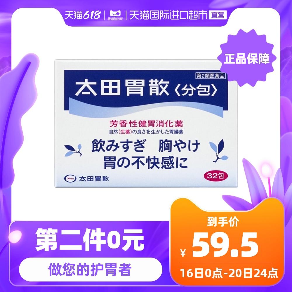 日本太田胃散肠胃药养胃胃疼胃痛胃胀胃不适反酸调理消化不良32包