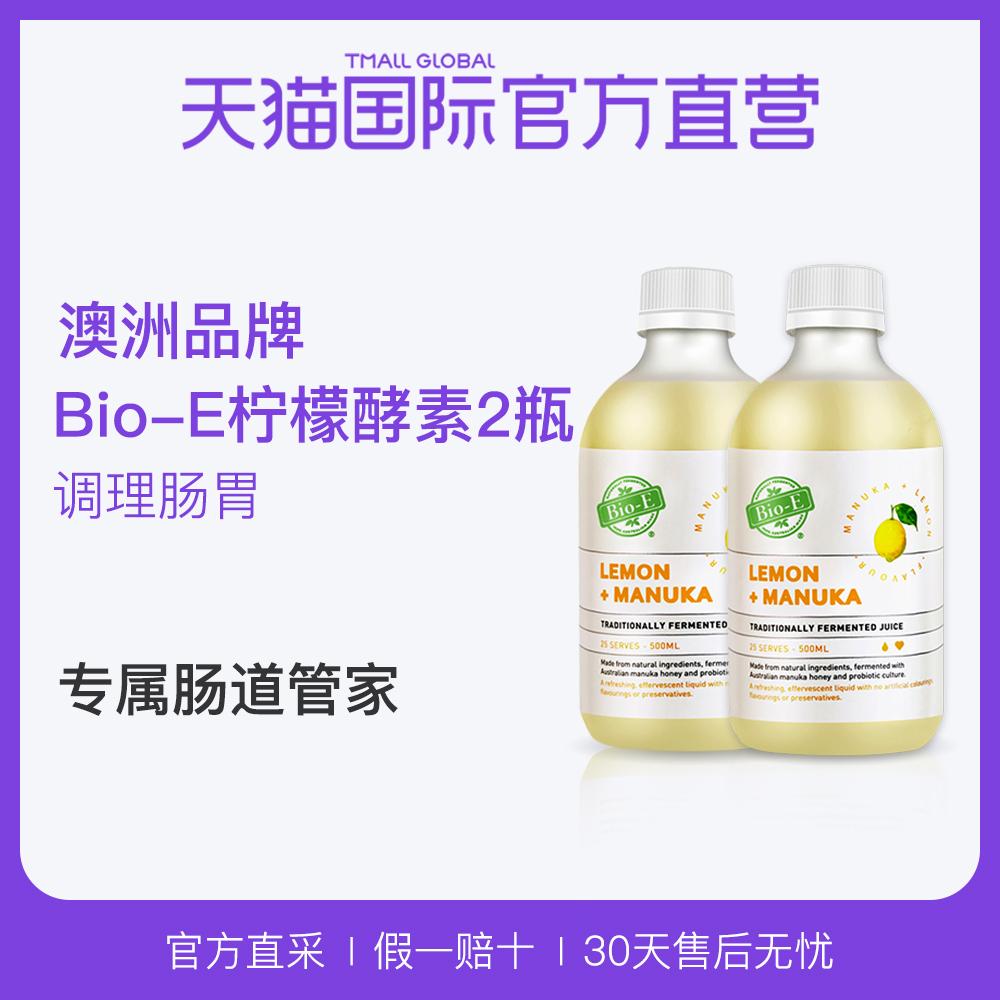 【直营】2*澳洲Bio-E柠檬酵素500ml有机天然水果益生菌酵素饮料