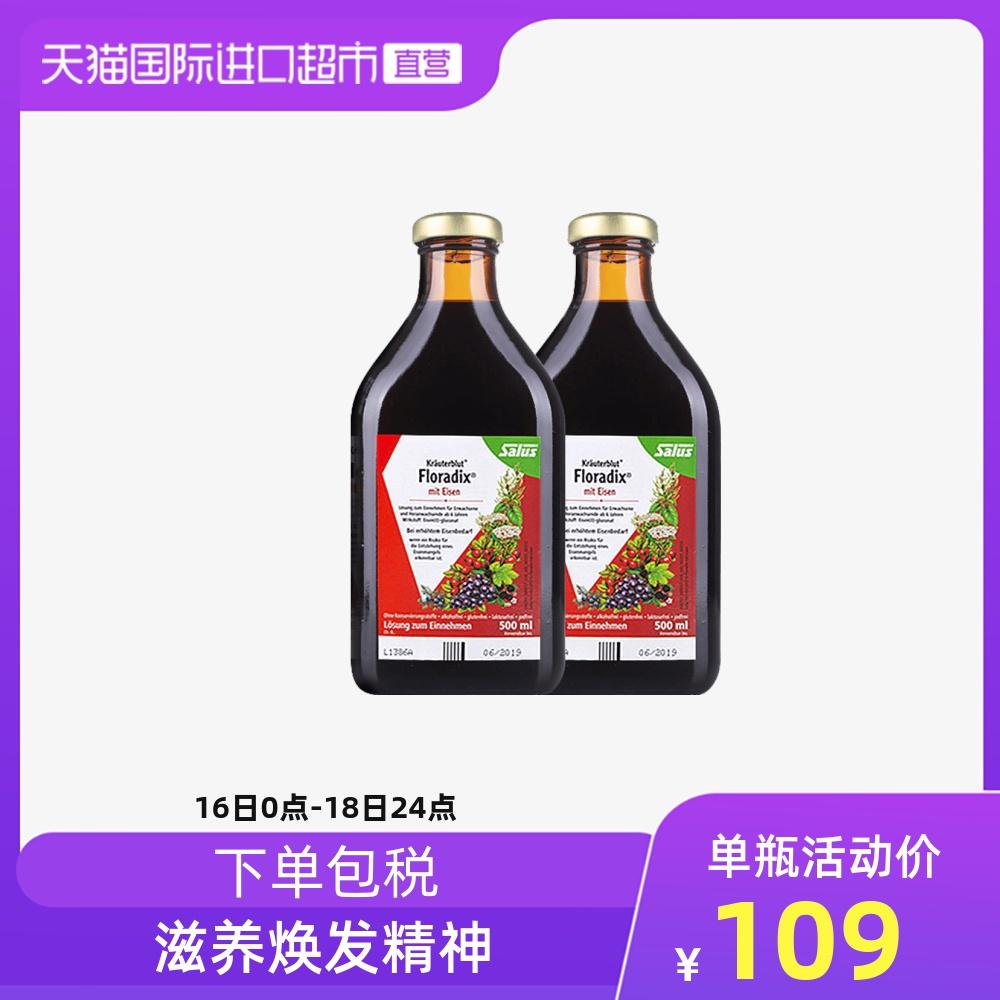 2瓶*德国铁元floradix salus红铁