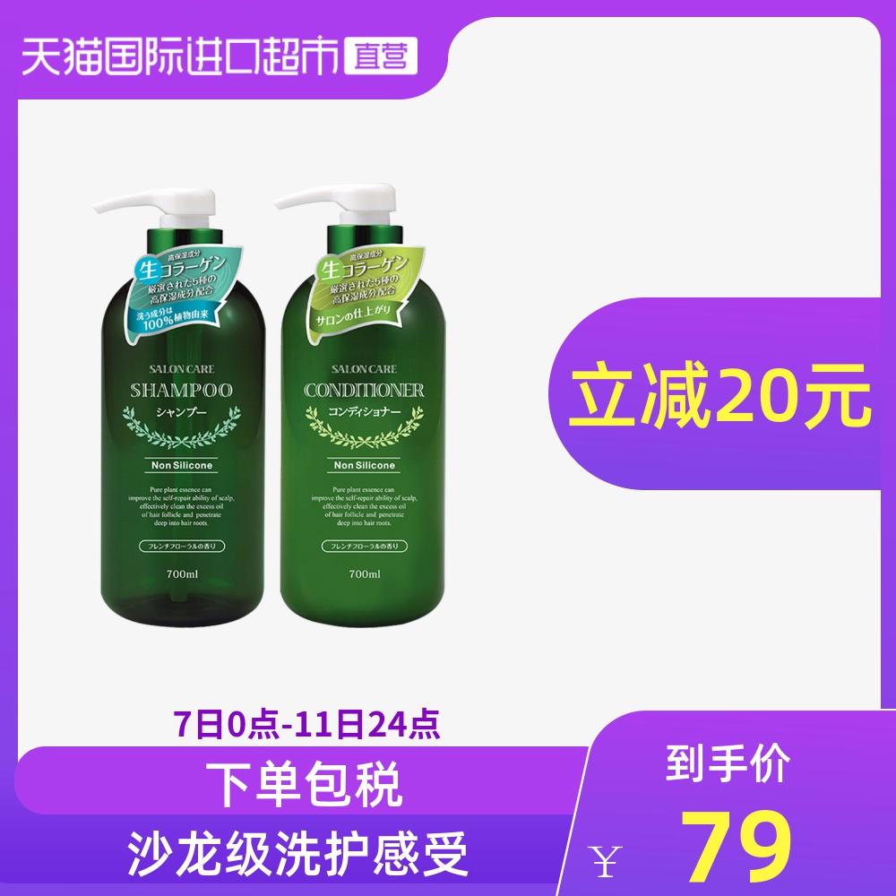日本熊野油脂植物沙龙洗发水+护发素 无硅控油保湿去屑防脱发