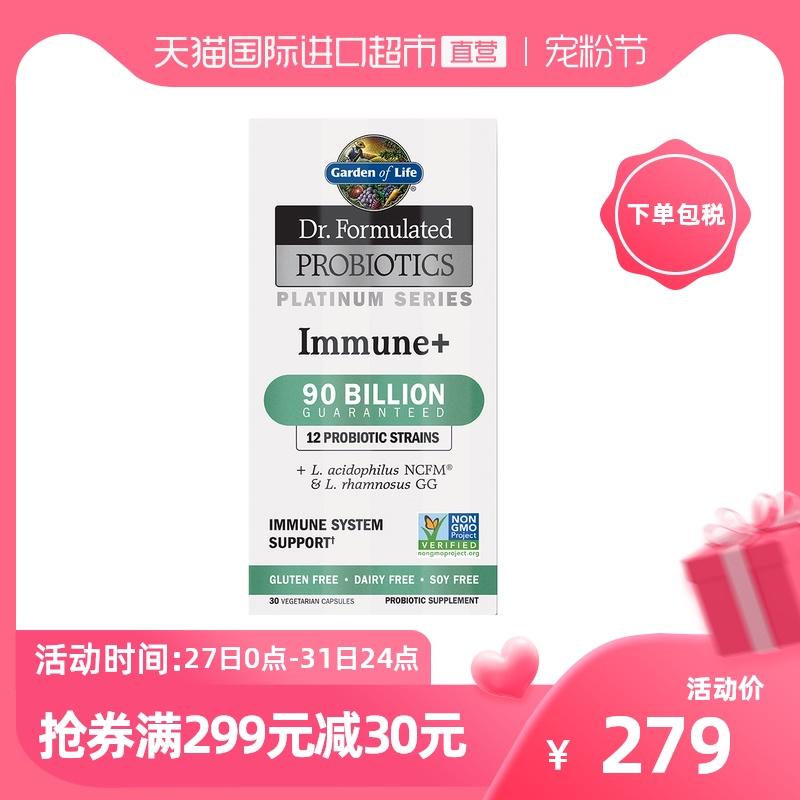 雀巢gardenoflife(译:生命花园)铂金900亿成人益生菌胶囊调节免疫