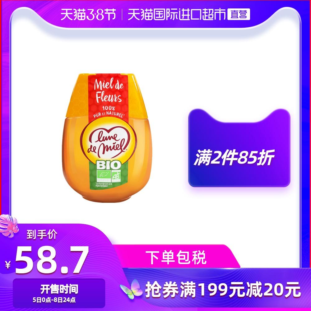 法国进口蜜月有机纯蜂蜜天然纯正无添加野生百花蜜250g/瓶网上购物优惠券