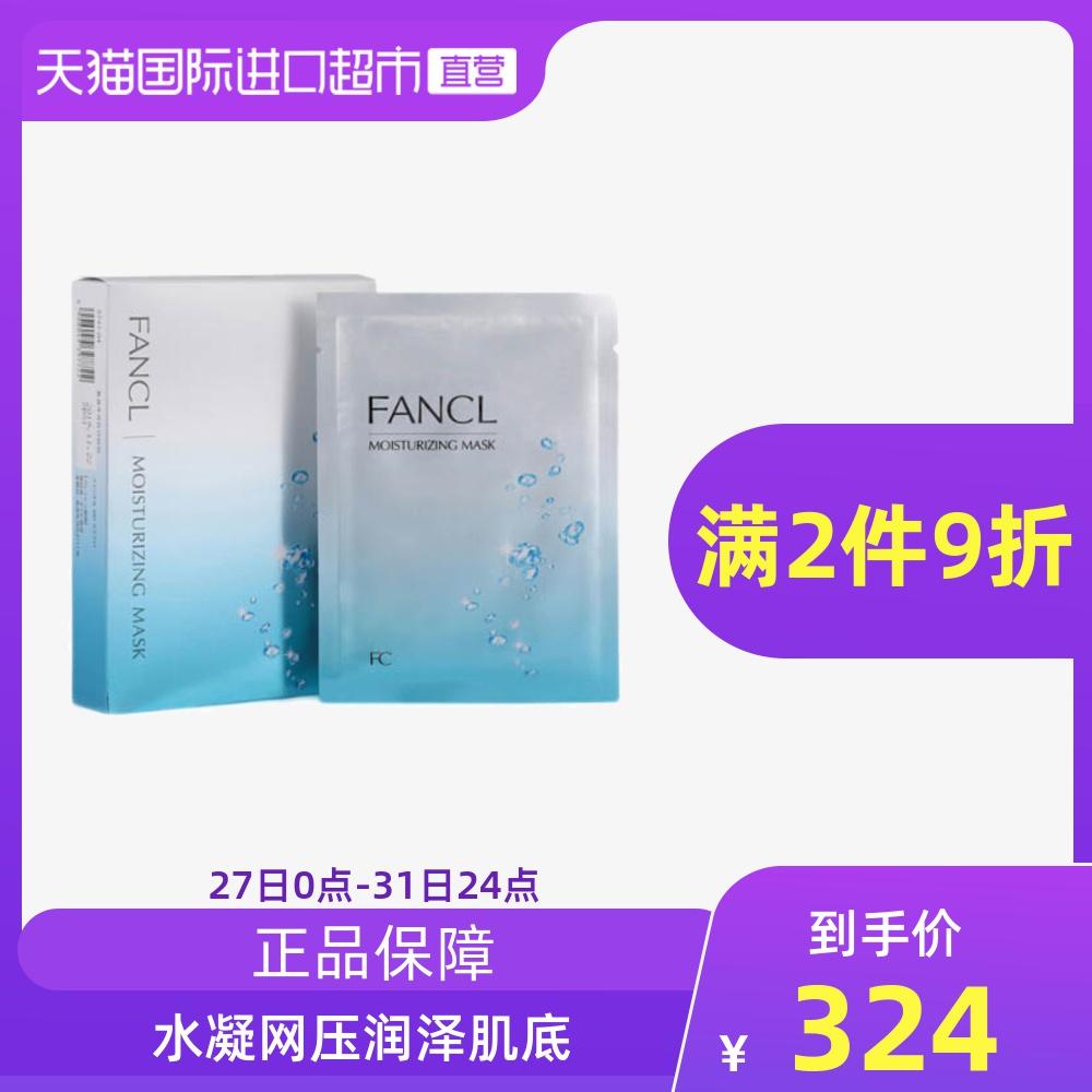 fancl芳珂水活嫩肌面膜评价如何?