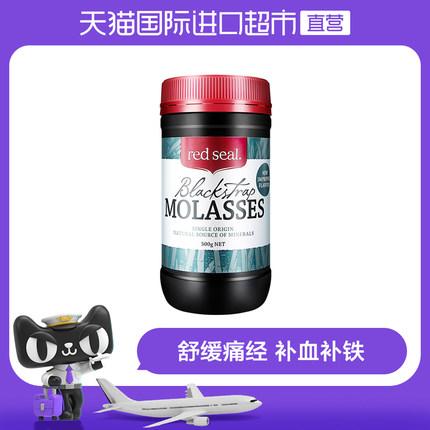 新西兰进口RedSeal/红印液态黑糖500g补铁缓解痛经红糖冲饮营养