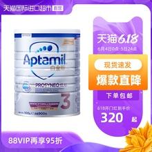 中国香港Aptamil爱他美活性低敏适度水解配方婴儿奶粉3段900g