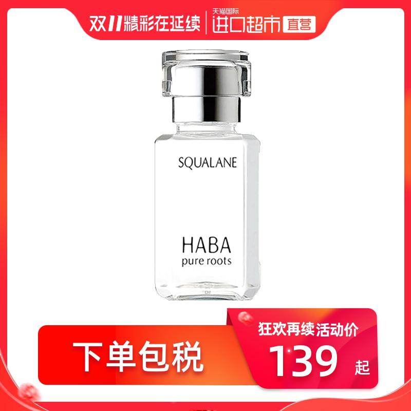 HABA鲨烷精纯美容油锁水保湿精华修护敏感肌适用 15ml/30ml