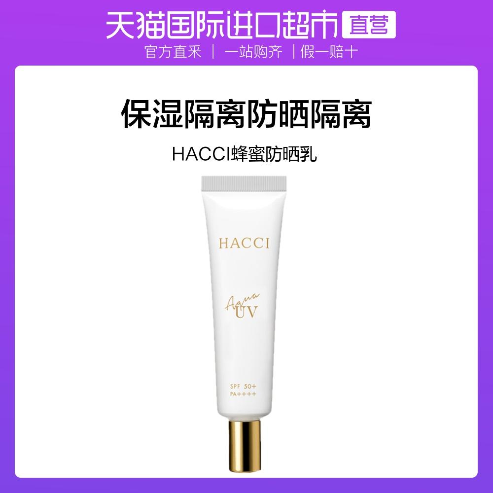 30gSPF50保湿隔离防晒霜Recipe蜂蜜水润防晒乳HACCI日本