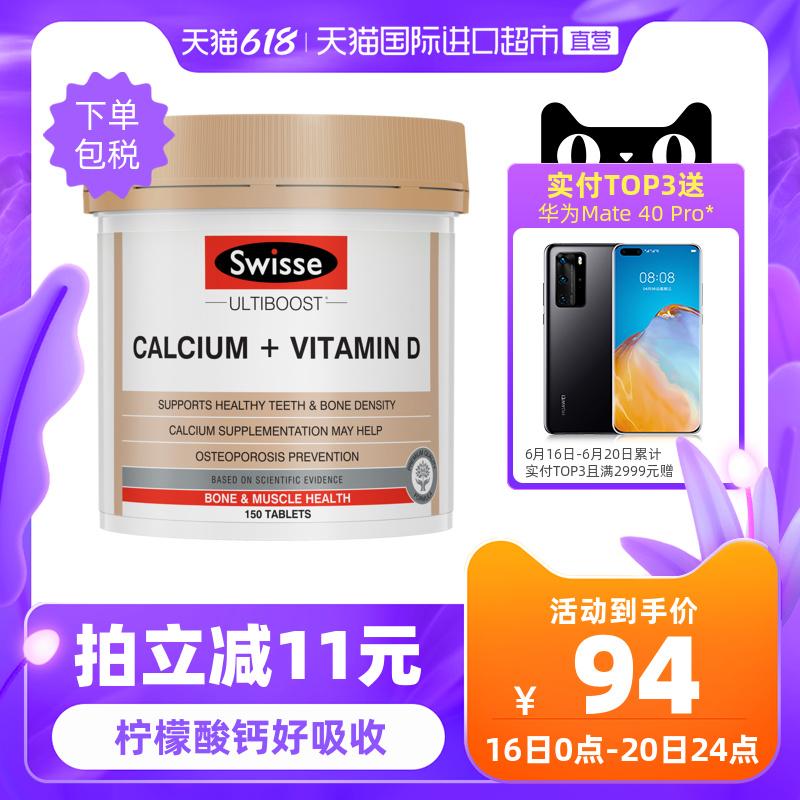 Swisse斯维诗钙片维生素D150片孕妇VD钙成人补钙