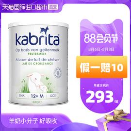 【直营】荷兰Kabrita/佳贝艾特婴幼儿配方羊奶粉3段800g 1岁以上图片
