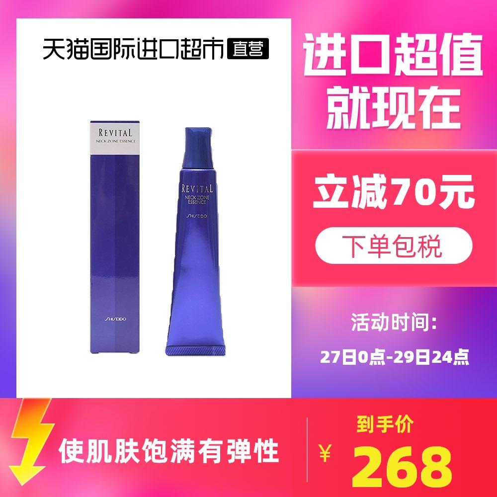 Shiseido/资生堂资生堂REVITAL/悦薇颈部精华乳液 提拉紧致75g