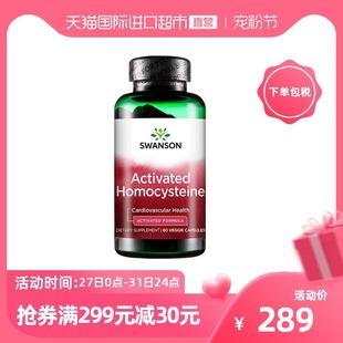 斯旺森活性降同型半胱氨酸胶囊 5甲基叶酸 TMG甜菜碱 VB6 B12食品