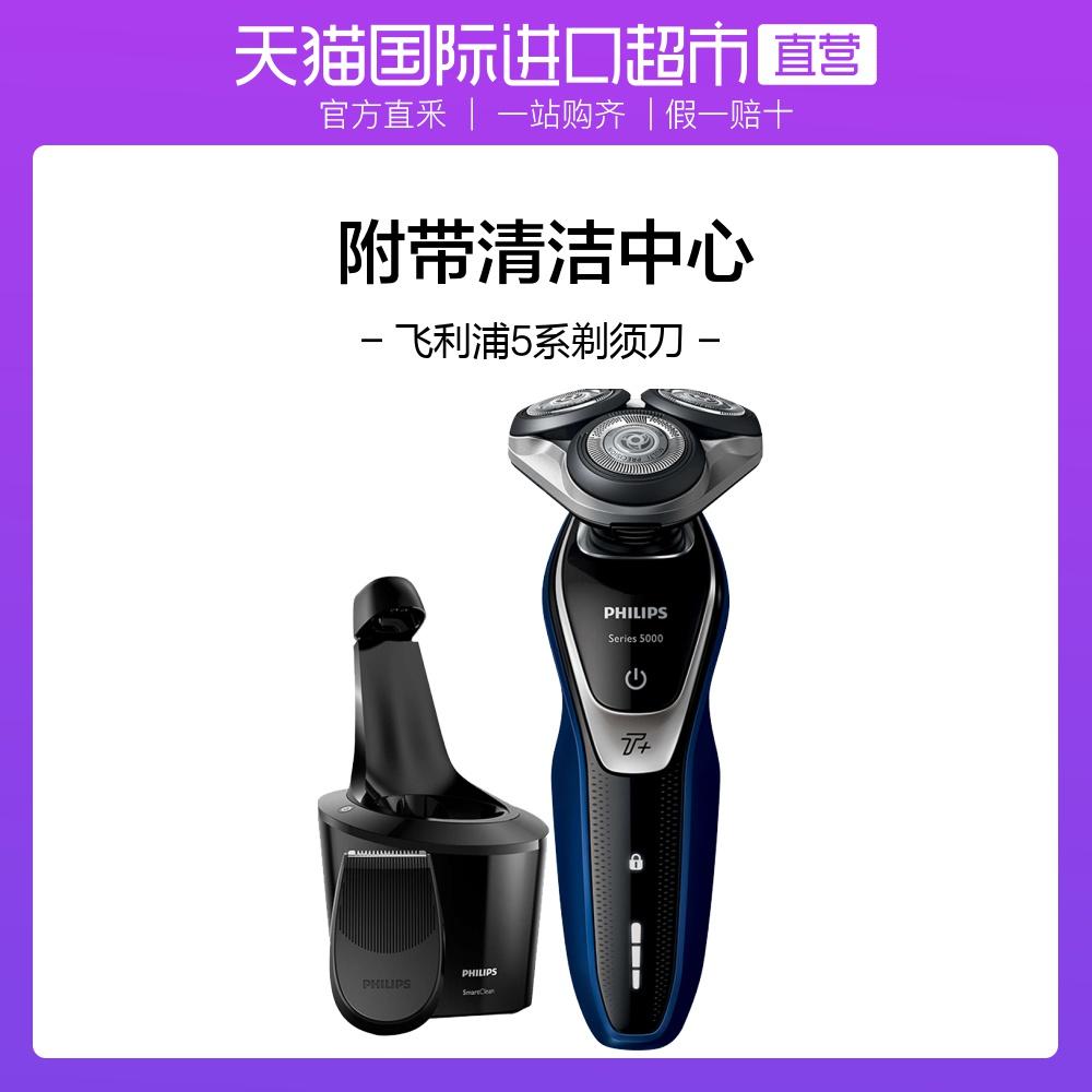 【直营】Philips飞利浦全身水洗电动剃须刀S5572国行S5551同款