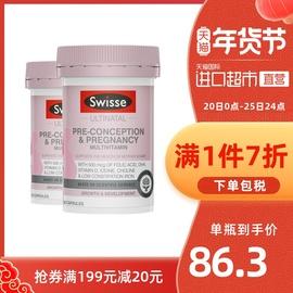 澳洲Swisse斯维诗进口孕前孕中哺乳期复合维生素胶囊营养素60粒*2