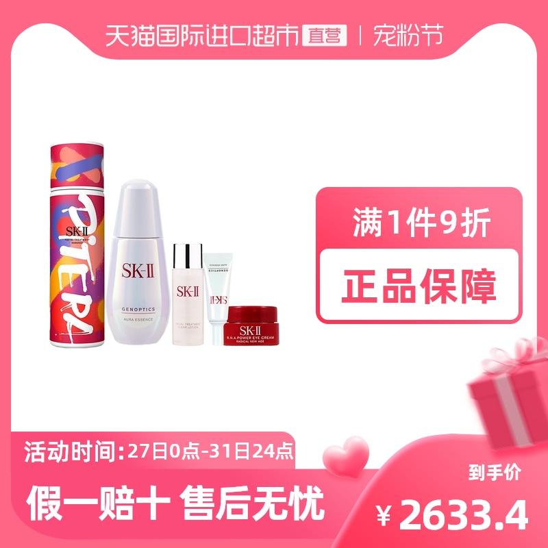 【国内专柜】SK-II限量神仙水红色+小灯泡50ml赠3件礼礼盒套装