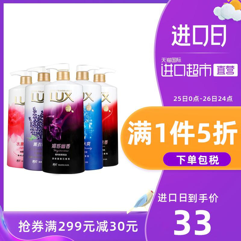 台湾进口LUX/力士精油香氛沐浴露清洁滋润沐浴乳持续留香1000ML图片
