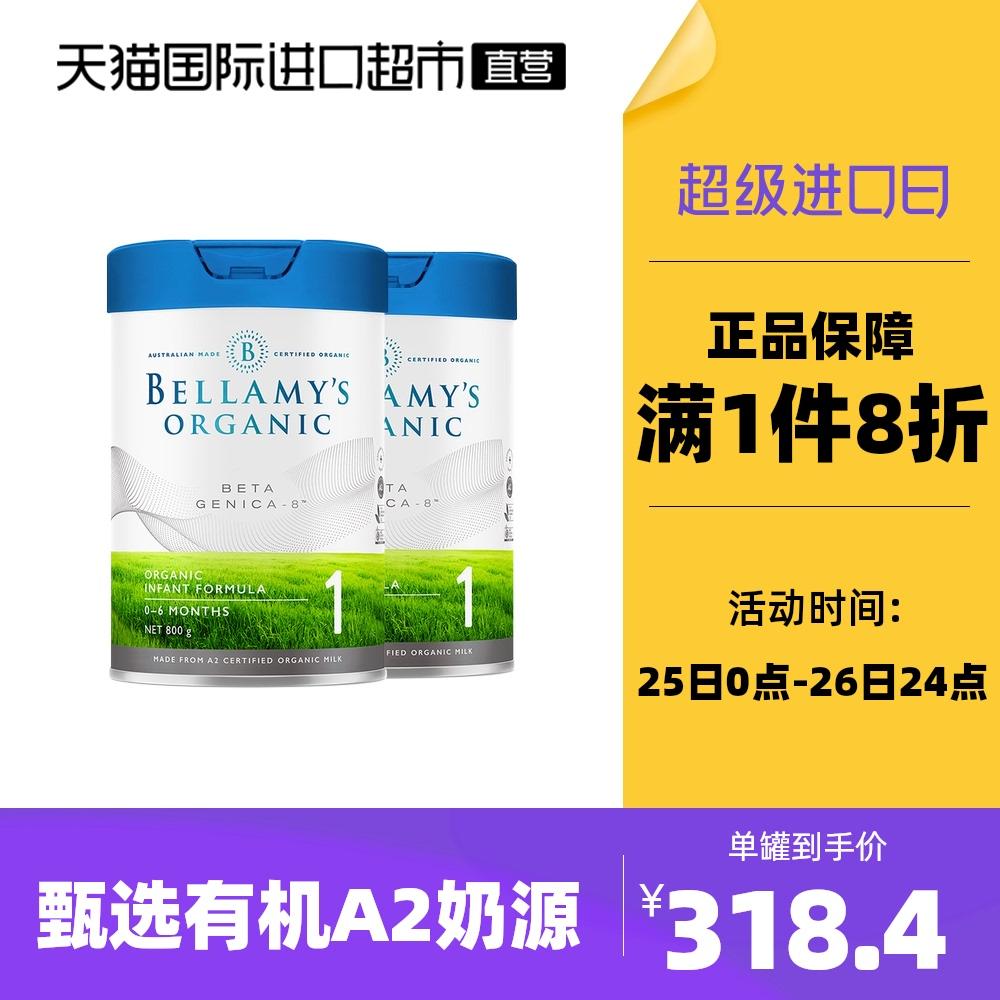 澳洲贝拉米白金版有机婴儿配方奶粉 1段含有机A2蛋白 800g/罐*2