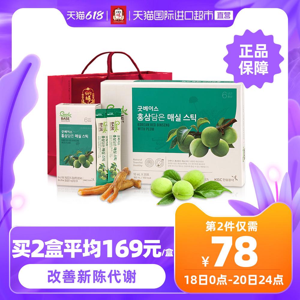 韩国正官庄高丽参红参青梅果汁浓缩液条状人参滋补品礼盒装30包