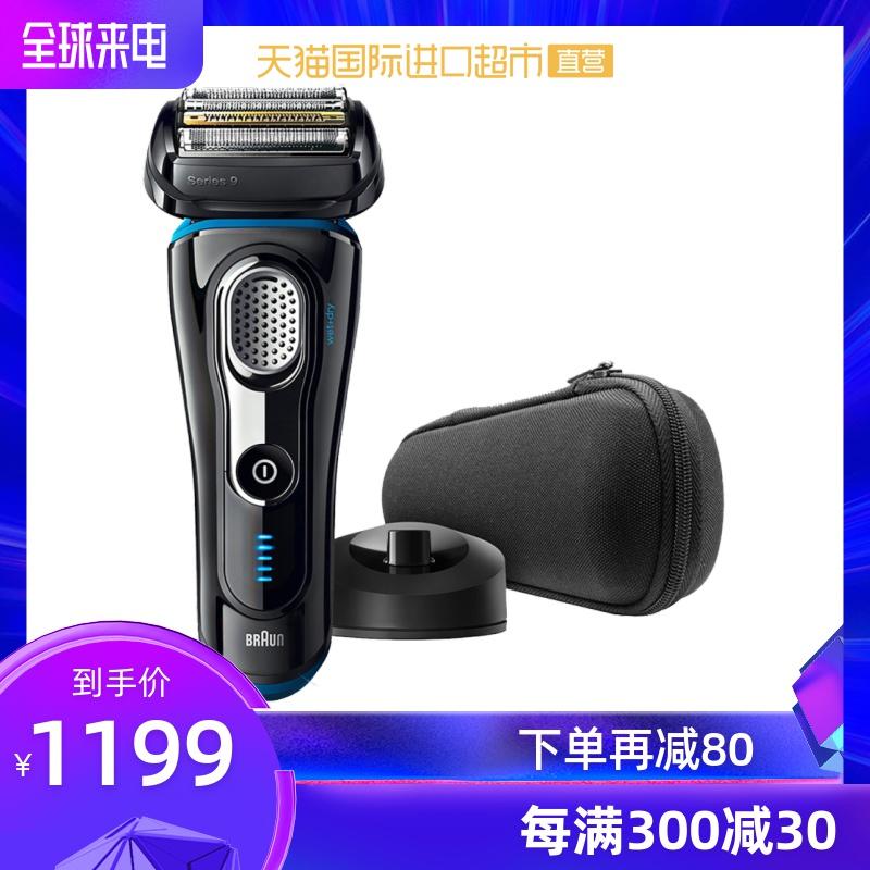 【直營】Braun博朗 智能聲波10向靈動貼面 9240S電動剃須刀