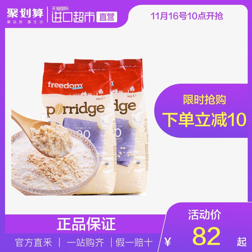 【直营】澳洲进口Freedom无糖麦片免煮即食早餐冲饮纯燕麦片1kg*2