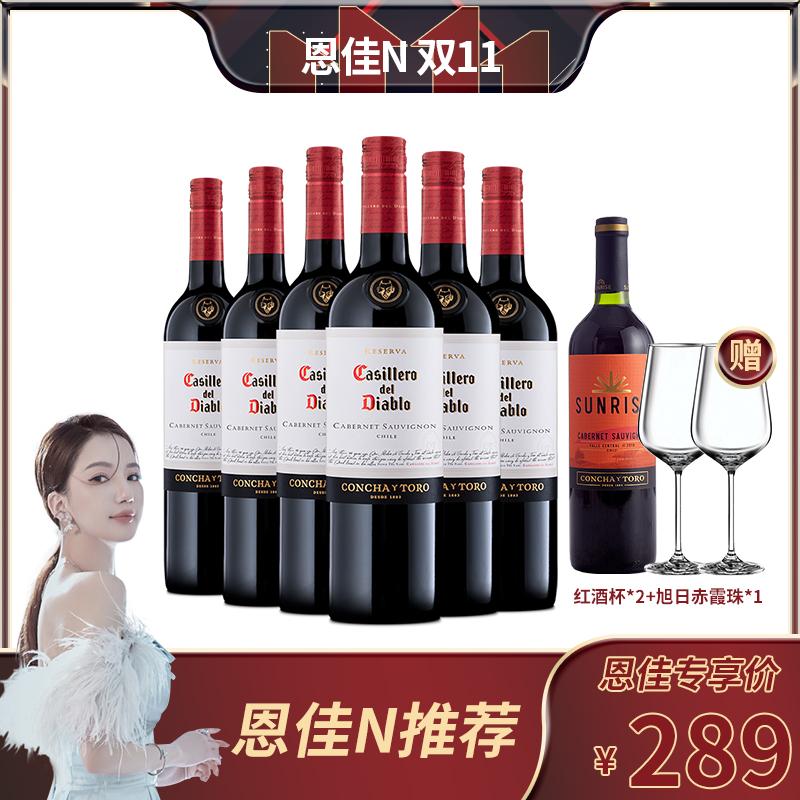 智利原瓶进口红酒 干露红魔鬼赤霞珠干红葡萄酒整箱750ml*6送酒杯