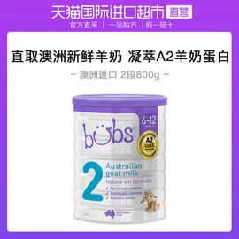 【直营】澳洲进口bubs羊奶粉婴儿2段奶粉正品婴幼儿宝宝配方奶粉图片