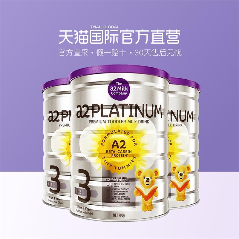 【直营】3罐装 原装进口 澳洲 a2 婴幼儿配方奶粉 3段