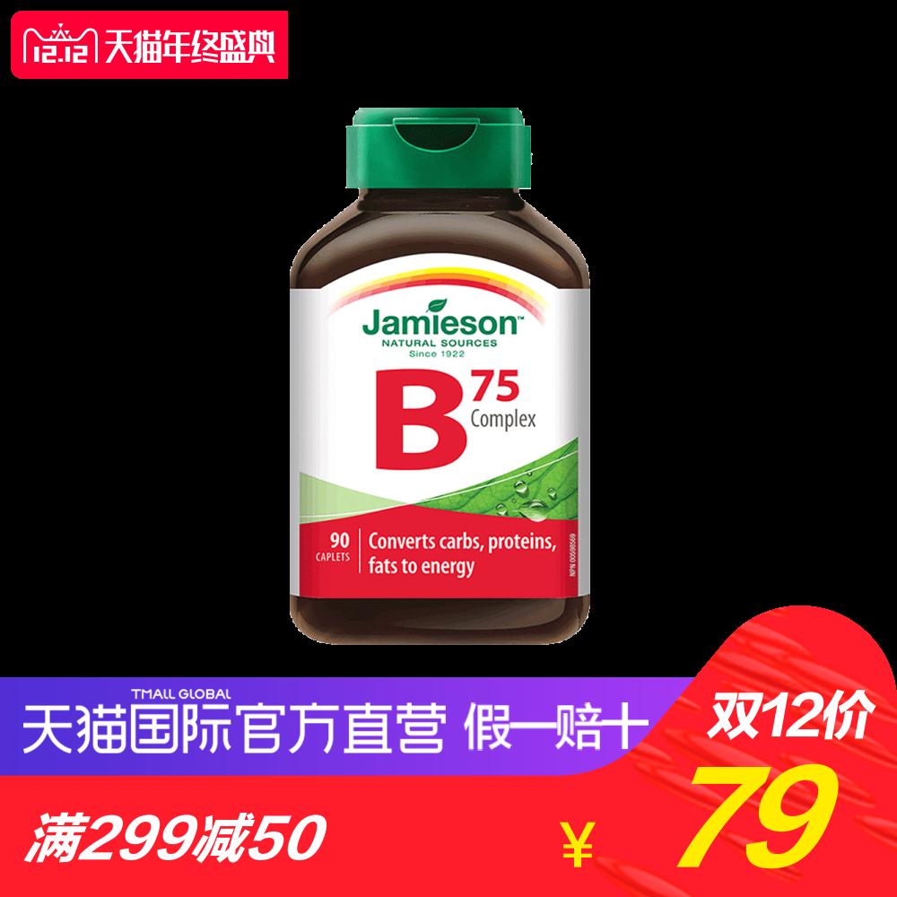 【直营】Jamieson健美生 维生素B族复合片 90粒