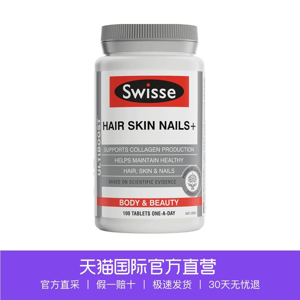 【 прямой 】Swisse коллаген белок лист 100 лист