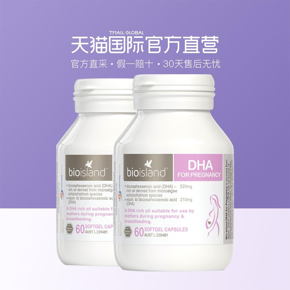 Био-остров 佰 Австралийские беременные женщины DHA морские водоросли масел мягкие капсулы 60 капсул две бутылки комбинации комплект