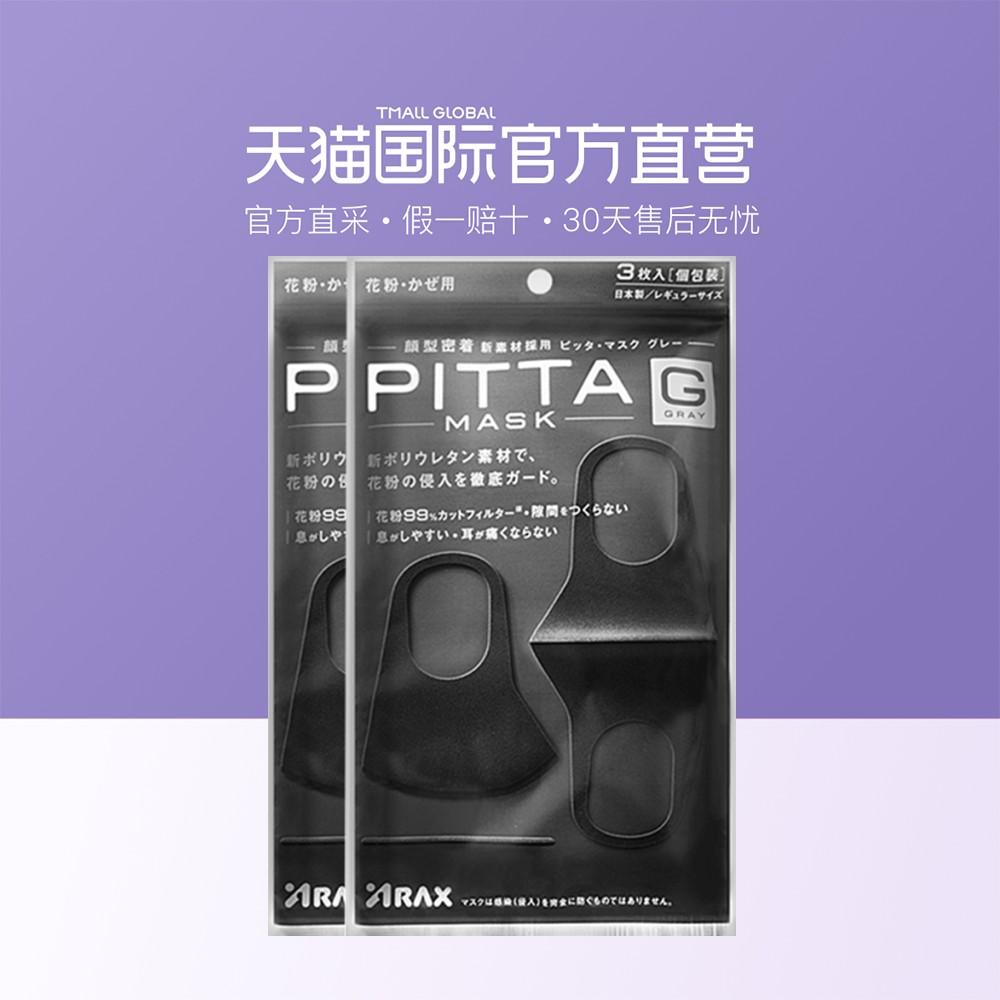 【直营】日本进口PITTA 防尘口罩 明星同款口罩 透气口罩3只*2袋