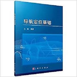 正版包郵 導航定位基礎 王威 書店 測繪學書籍 暢想暢銷書圖片