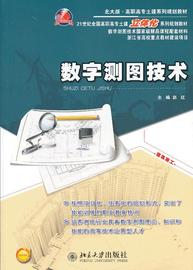 正版包郵 數字測圖技術 趙紅 書店 測繪學書籍 暢想暢銷書圖片