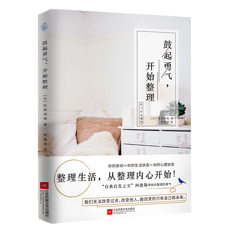 正版包邮 鼓起勇气,开始整理 佐原美和 书店 人生哲学书籍