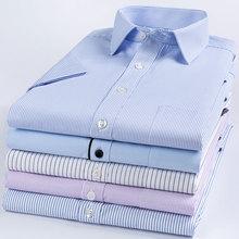 保罗夏季薄款短袖条纹衬衫男中年正装免烫半袖衬衣职业加大码寸衫