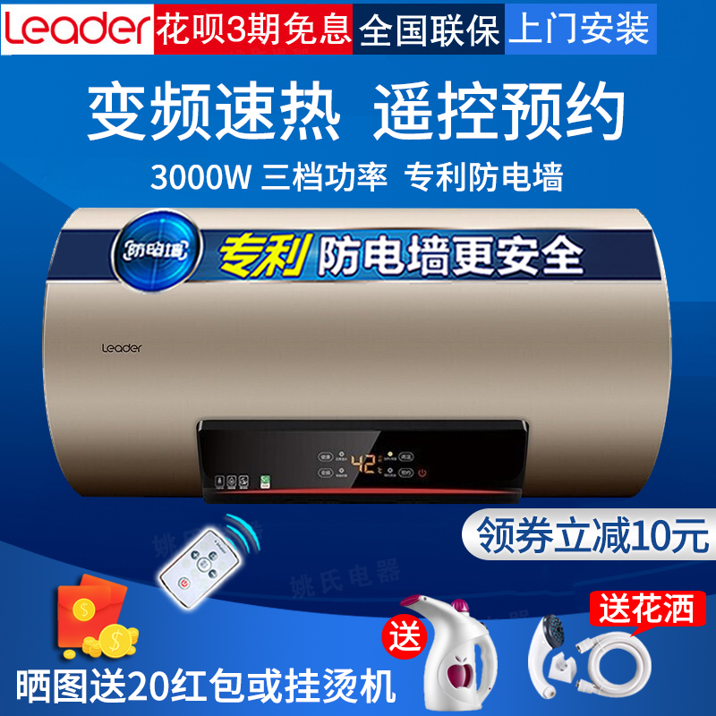 海尔统帅储水式速热40电热水器50/60/80升家用卫生间小型速热洗澡