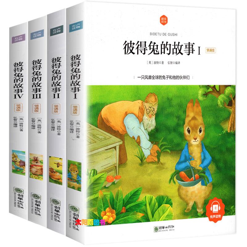 【全彩绘本 老师指定推荐】彼得兔的故事绘本注音版全集正藏版全4册儿童故事书 6-8-12周岁童话带注音 一二年级小学生课外书