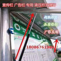 公斤液压支撑伸缩杆气弹簧80604525宣传栏灯箱橱窗广告牌专用