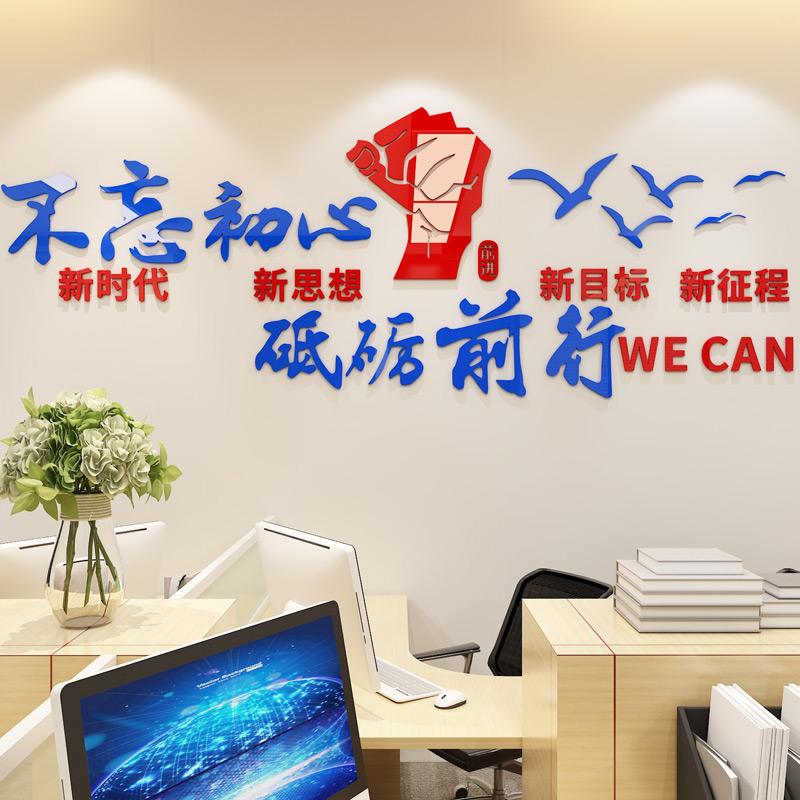 公司单位企业办公室文化墙面装饰励志墙贴标语3d立体亚克力墙贴纸