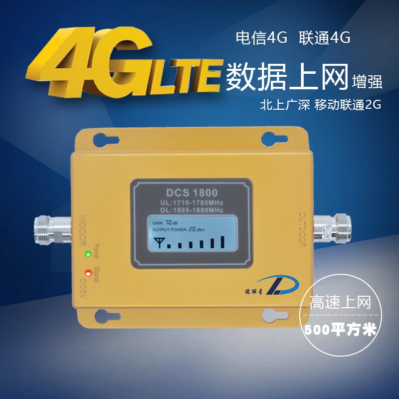 Ссылка 4г связь 4г интернет мобильный телефон сигнал увеличить устройство увеличение устройство DCS высокая частота увеличить устройство 1800MHz установите