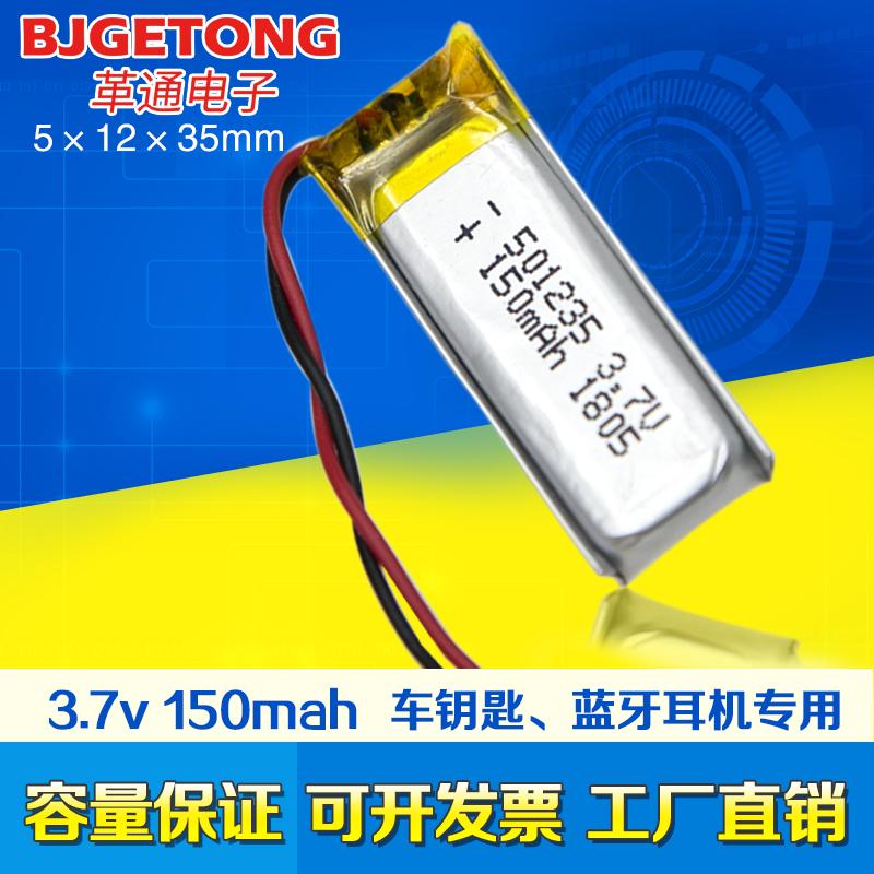 聚合物锂电池3.7v150mah 501235 蓝牙耳机智能VR眼镜铁将军车钥匙券后4.20元