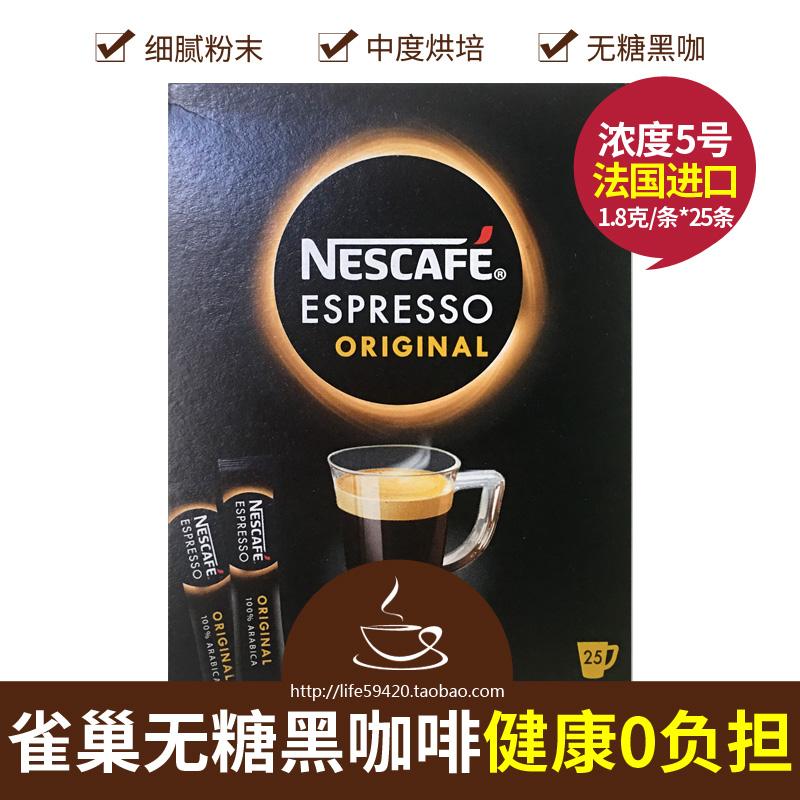 Nescafe Nestle espresso Italian concentrate No.5 sugar free instant black coffee powder imported from France