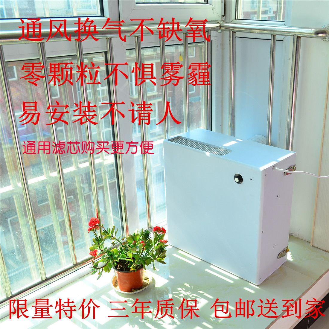 [外循环空气净化器空气净化,氧吧]新风机外循环空气净化器家用壁挂diy月销量1件仅售880元