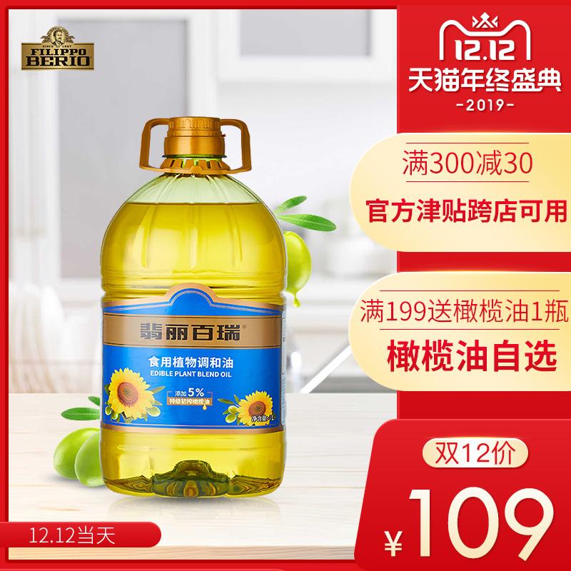 光明&翡丽百瑞橄榄食用调和油4L大桶装5%橄榄油+95%葵花油家用,可领取5元天猫优惠券